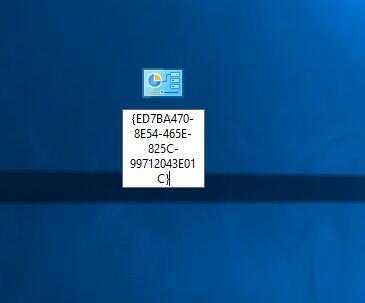 name the folder as godmode ed7ba470