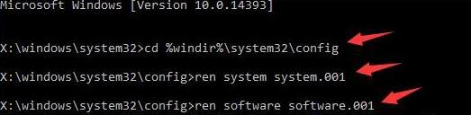 cd windir system32 config